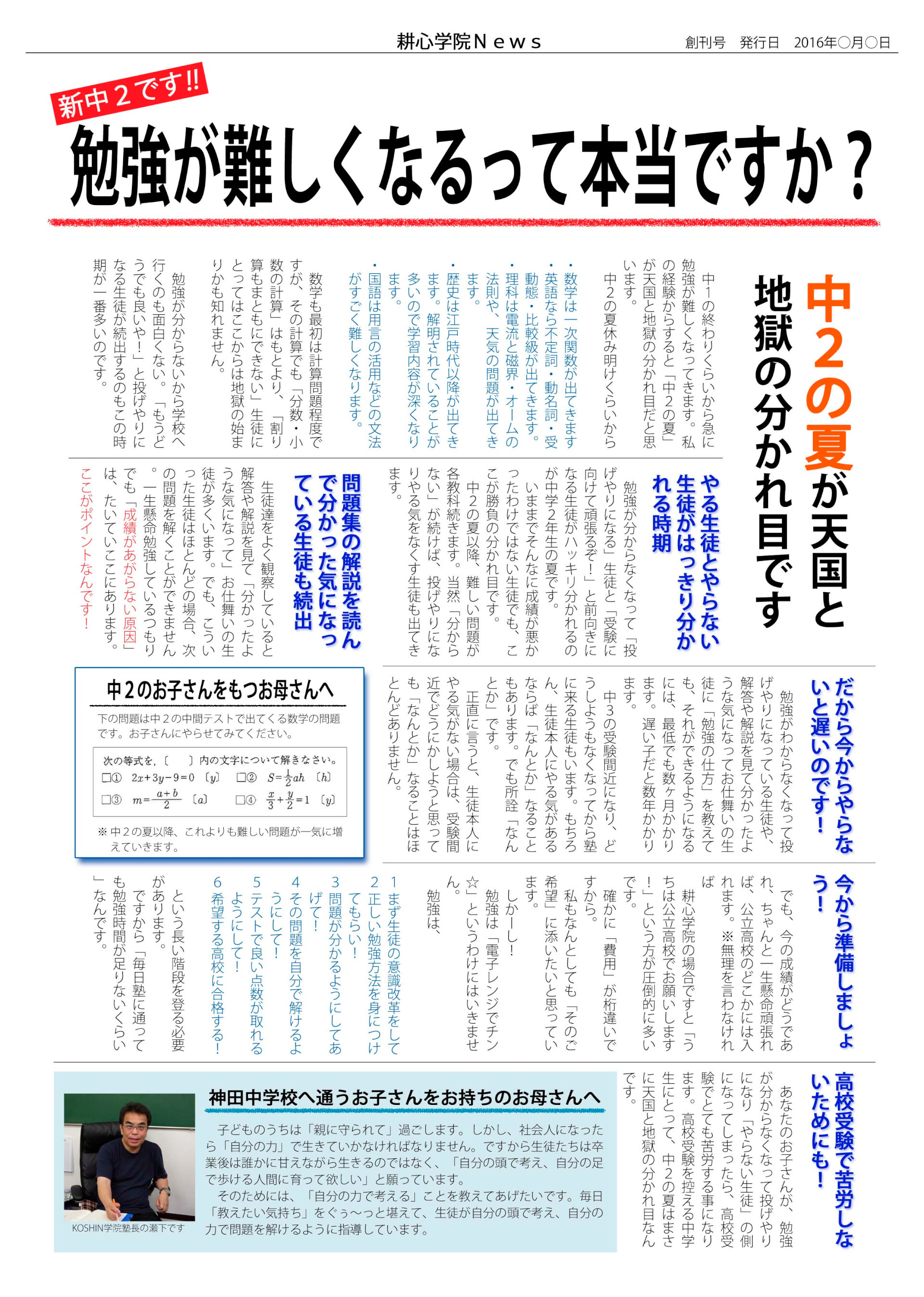 KOSHIN学院NEWS創刊号